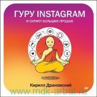 Гуру Instagram и скрипт больших продаж