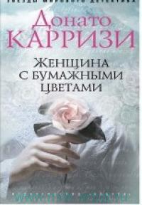 Женщина с бумажными цветами : роман