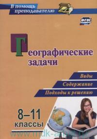 Географические задачи : 8-11-й классы : виды, содержание, подходы к решению (ФГОС)