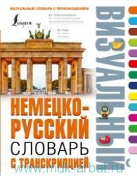 Немецко-русский визуальный словарь с транскрипцией : около 4500 слов и словосочетаний