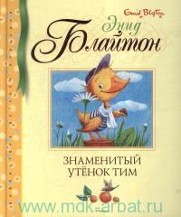 Знаменитый утенок Тим : сказка : пересказ с англ. О. Пановой