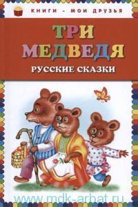 Три медведя : русские сказки