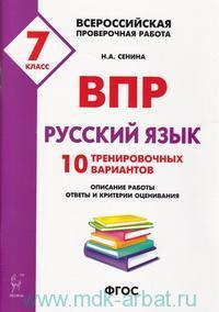 Русский язык : ВПР : 7-й класс : 10 тренировочных вариантов : учебно-методическое пособие (ФГОС)