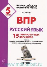 Русский язык : ВПР : 5-й класс : 15 тренировочных вариантов : учебно-методическое пособие (ФГОС)