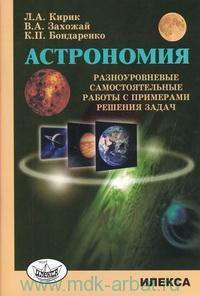 Астрономия : разноуровневые самостоятельные с примерами решения задач