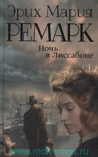 Ночь в Лиссабоне : роман