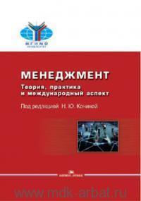 Менеджмент : теория, практика и международный аспект : учебник