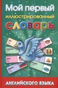 Мой первый иллюстрированный словарь английского языка