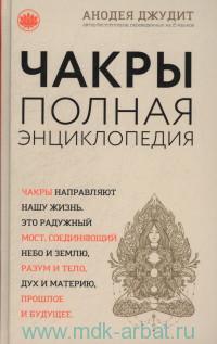 Чакры : полная энциклопедия для начинающих