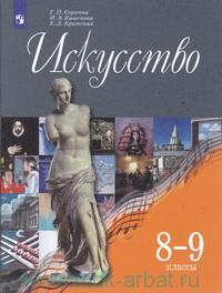 Искусство : 8-9-й классы : учебник для общеобразовательных организаций (ФГОС)