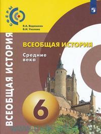 Всеобщая история. Средние века : 6-й класс : учебник для общеобразовательных организаций (ФГОС)