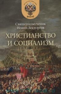 Христианство и социализм