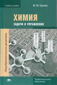 Химия : задачи и упражнения : учебное пособие для студентов учреждений среднего профессиоанального образования