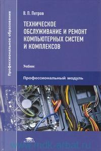 Техническое обслуживание и ремонт компьютерных систем и комплексов : учебник для студентов учреждений среднего профессионального образования