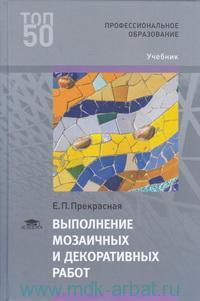 Выполнение мозаичных и декоративных работ : учебник для студентов учреждений среднего професcионального образования