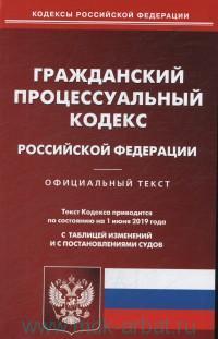 Гражданский процессуальный кодекс Российской Федерации : официальный текст : текст Кодекса приводится по состоянию на 1 июня 2019 года :  с таблицей изменений и постановлениями судов