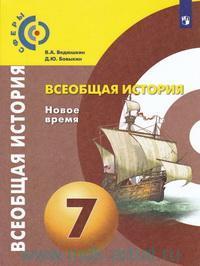 Всеобщая история. Новое время : 7-й класс : учебник для общеобразовательных организаций (ФГОС)