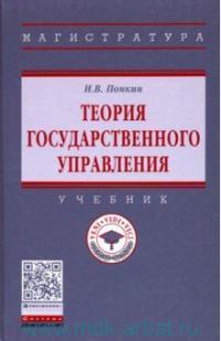Теория государственного управления : учебник