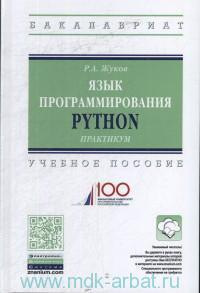 Язык программирования Python : практикум : учебное пособие