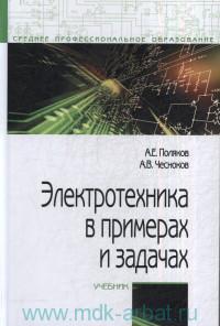 Электротехника в примерах и задачах : учебник