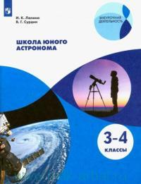 Школа юного астронома : 3-4-й классы : учебное пособие для общеобразовательных организаций (ФГОС)