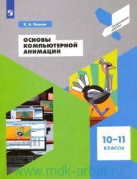 Основы компьютерной анимации : 10-11-й классы : учебное пособие для общеобразовательных организаций (ФГОС)