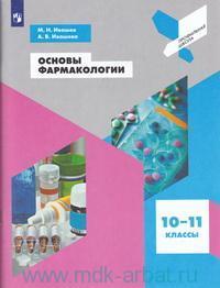 Основы фармакологии : 10-11-й классы : учебное пособие для общеобразовательных организаций (ФГОС)