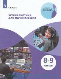 Журналистика для начинающих : 8-9-й классы : учебное пособие для общеобразовательных организаций