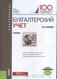 Бухгалтерский учет : учебник