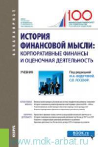 История финансовой мысли : корпоративные финансы и оценосная деятельность : учебник