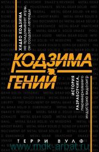 Кодзима - гений. История разработчика, перевернувшего индустрию видеоигр