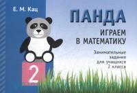 Панда. Играем в математику : 2-й класс : занимательные задания для учащихся