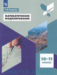 Математическое моделирование : 10-11-й классы : учебное пособие для общеобразовательных организаций