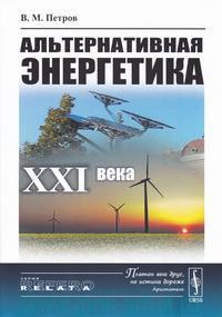 Альтернативная энергетика XXI века