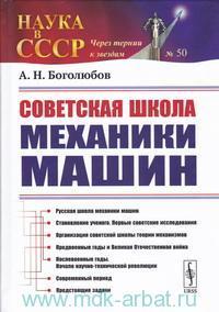 Советская школа механики машин