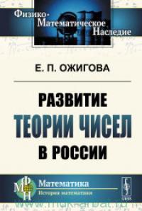 Развитие теории чисел в России