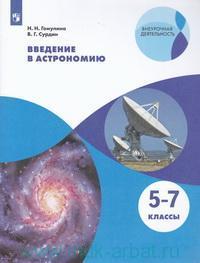 Введение в астрономию : 5-7-й классы : учебное пособие для общеобразовательных организаций