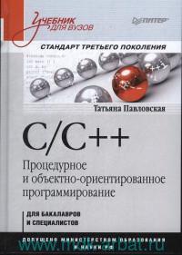 C/C++. Процедурное и объектно-ориентированное программирование : учебник для вузов (Стандарт 3-го поколения)