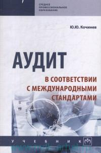 Аудит в соответствии с международными стандартами : учебник