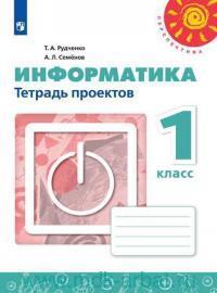 Информатика : 1-й класс : тетрадь проектов : учебное пособие для общеобразовательных организаций (ФГОС)
