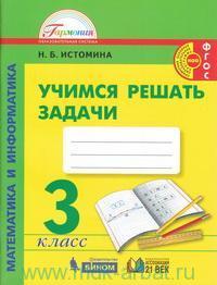 Математика и информатика. Учимся решать задачи : тетрадь для 3-го класса общеобразовательных организаций