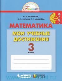 Мои учебные достижения : 3-й класс : тетрадь по математике : контрольные работы (Гармония. ФГОС)