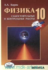 Физика : 10-й класс : разноуровневые самостоятельные и контрольные работы  (ФГОС. Стандарты второго поколения)