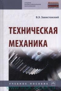 Техническая механика : учебное пособие
