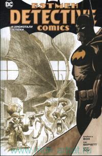 Бэтмен : Detective comics : И хрюкотали зелюки : комикс
