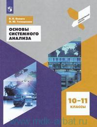 Основы системного анализа : 10-11-й классы : учебное пособие для общеобразовательных организаций (ФГОС)