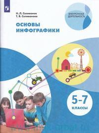 Основы инфографики : 5-7-й классы : учебное пособие для общеобразовательных организаций (ФГОС)