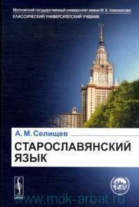 Старославянский язык : учебное пособие : в 2 ч.