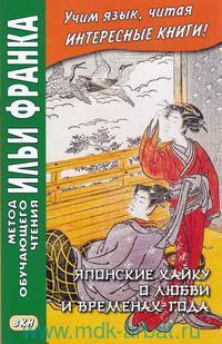 Японские хайку о любви и временах года
