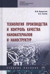 Технология производства и контроль качества наноматериалов и наноструктур : учебное пособие